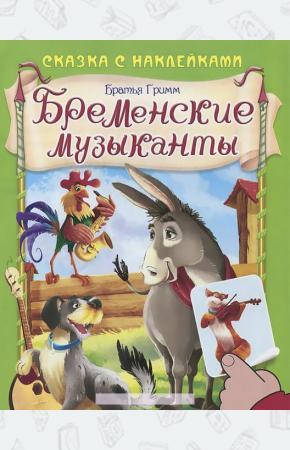 Гримм Бременские музыканты
