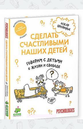 Оскар Бренифье Говорим с детьми о жизни и свободе