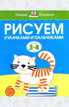 Земцова Рисуем кулачками и пальчиками для детей 3-4 лет