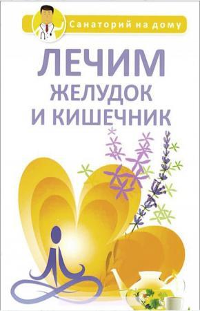 Сергеева Лечим желудок и кишечник