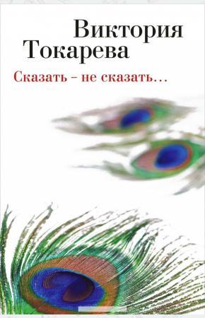 Токарева Сказать-не сказать... (16+)