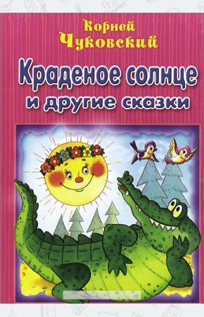 рней Чуковский Краденое солнце и другие сказки