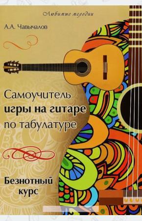 Самоучитель игры на гитаре по табулатуре. Безнотный курс