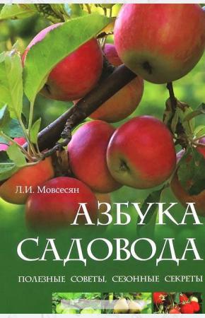 Любовь Ивановна Мовсесян Азбука садовода. Полезные советы, сезонные секреты