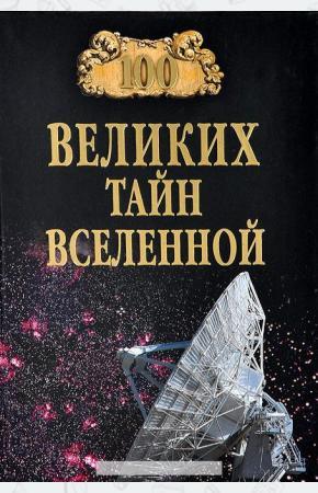 Бернацкий 100 великих тайн Вселенной