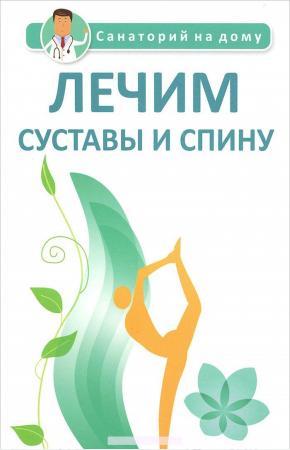 Сергеева Лечим суставы и спину