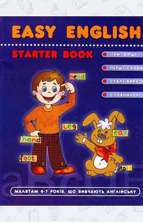EASY ENGLISH. Посібник малятам 4-7 років, що вивчають англійську