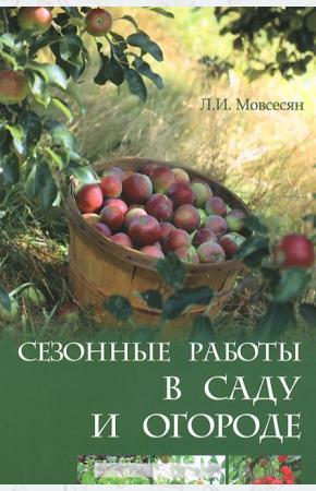 Любовь Ивановна Мовсесян