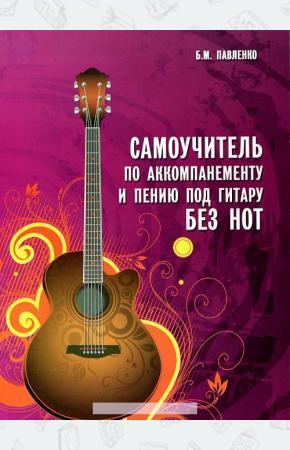 Павленко Самоучитель по аккомпанементу и пению под гитару
