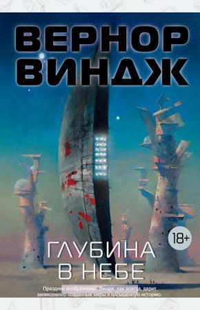 Вернор Виндж Глубина в небе (18+)