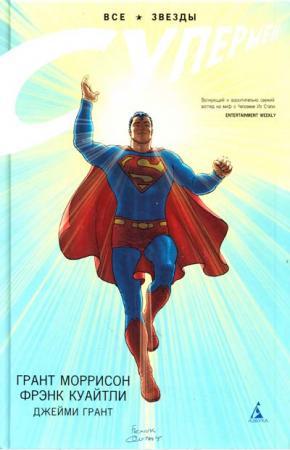 Все звезды. Супермен (12+)