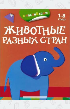 Плаксунова Животные разных стран. 1-3 года (раскраска с наклейками)