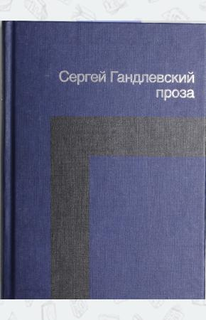 Сергей Гандлевский Сергей Гандлевский. Проза