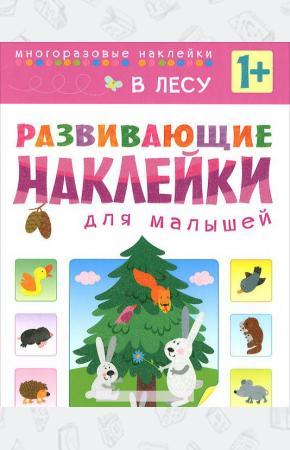 Анна Василевская В лесу