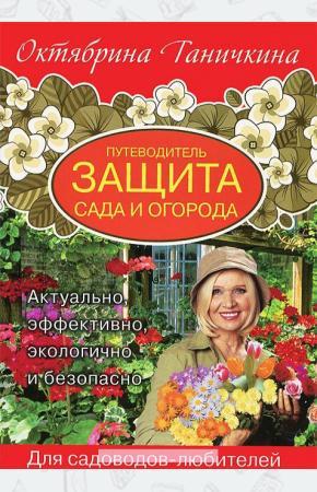 Ганичкина Путеводитель. Защита сада и огорода