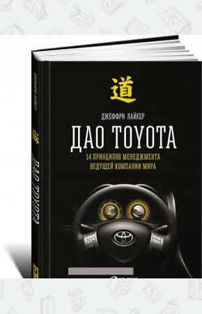 Джеффри Лайкер Дао Toyota. 14 принципов менеджмента ведущей компании мира