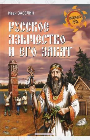 Иван Егорович Забелин Русское язычество и его закат