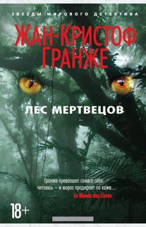Гранже Лес мертвецов