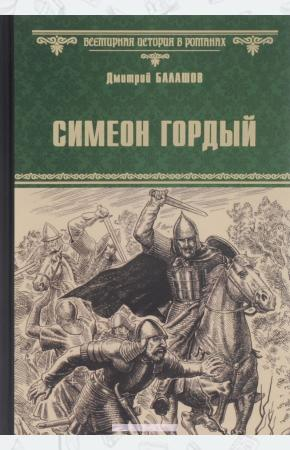 Балашов Симеон Гордый