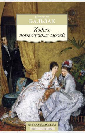 Бальзак Кодекс порядочных людей