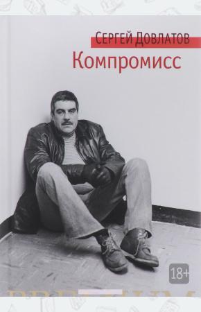 Довлатов Компромисс