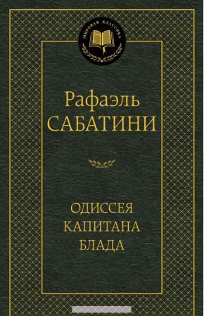 Сабатини Одиссея капитана Блада
