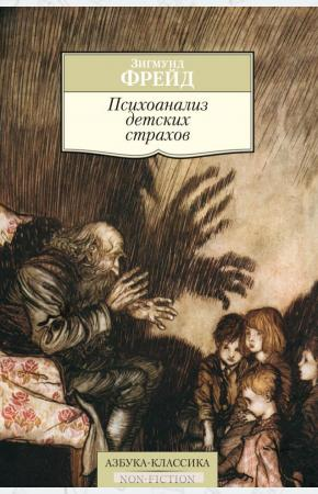 Фрейд Психоанализ детских страхов