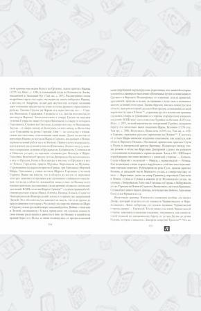Славянский мир Начальной летописи