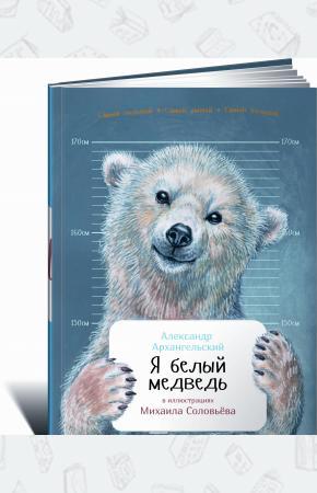 Александр Николаевич Архангель Я белый медведь