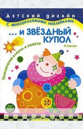Лыкова И звездный купол