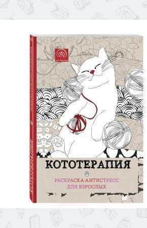 Книга Кототерапия. Раскраска-антистресс для творчества и ...