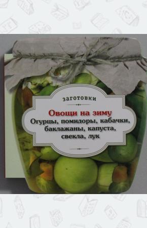 Левашева Овощи на зиму. Огурцы, помидоры, кабачки, баклажаны, капуста, свекла, лук
