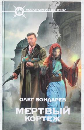 Олег Бондарев Мертвый кортеж