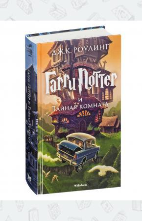 Джоан Роулинг Гарри Поттер и Тайная комната (+ эксклюзивная стерео-варио открытка в подарок)