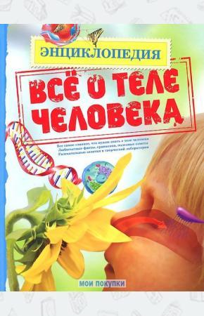 Все о теле человека. Энциклопедия