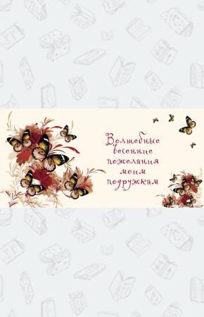 Матушевская Волшебные весенние пожелания моим подружкам