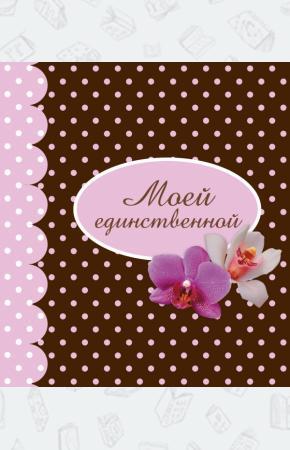 Матушевская Моей единственной