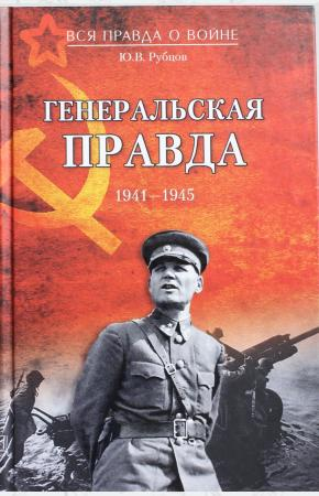 Юрий Викторович Рубцов Генеральская правда. 1941- 1945
