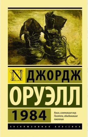Оруэлл 1984