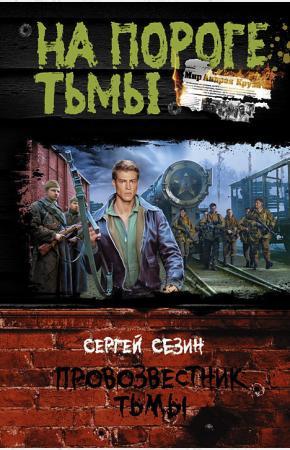 Сергей Юрьевич Сезин Провозвестник Тьмы