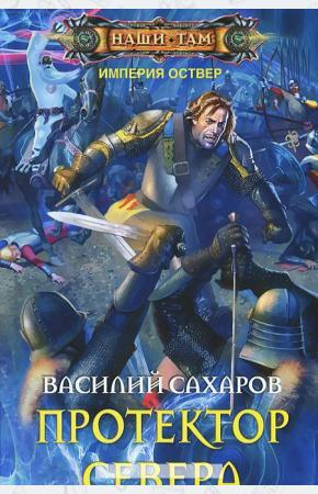 Иванович Протектор Севера