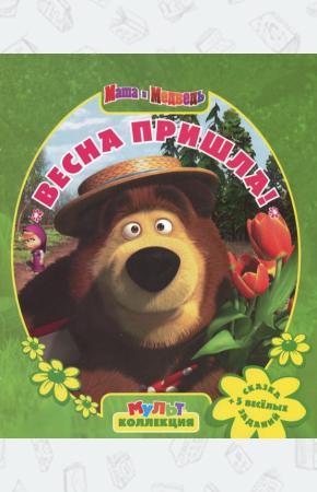 Иманова Маша и Медведь. Весна пришла!