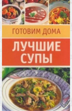 Лучшие супы