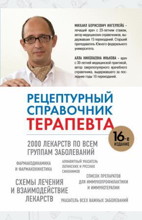 Михаил Рецептурный справочник терапевта