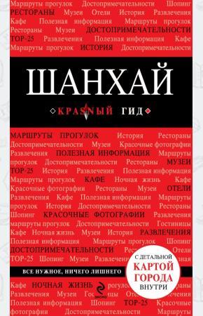 Ольга Чумичева Шанхай. Путеводитель (+ карта)