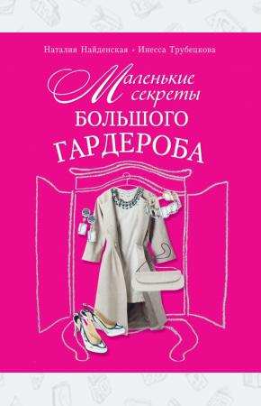 Наталия Георгиевна Найденская Маленькие секреты большого гардероба