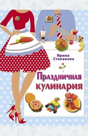 Степанова Праздничная кулинария