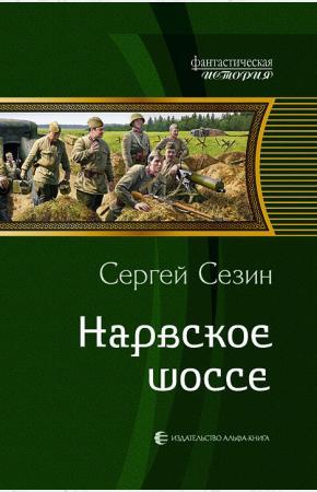 Сергей Юрьевич Сезин Нарвское шоссе