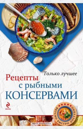 Савинова Рецепты с рыбными консервами