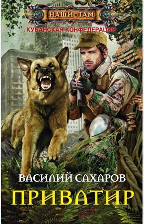 Иванович Приватир